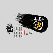 韵味中国风梅兰竹菊之菊创意水墨书法艺术字