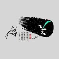 韵味中国风梅兰竹菊之兰创意水墨书法艺术字