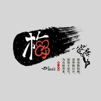 韵味中国风梅兰竹菊之梅创意水墨书法艺术字