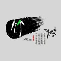 韵味中国风梅兰竹菊之竹创意水墨书法艺术字