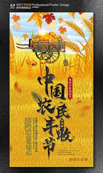 中国农民丰收节宣传粮食丰收海报