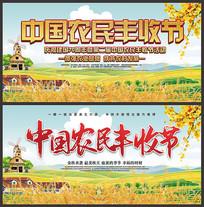 中国农民丰收节宣传展板
