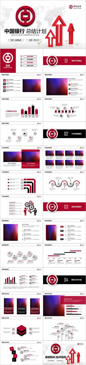 中国银行2020开门红总结计划PPT模板 pptx