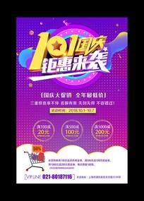 101国庆节促销活动海报