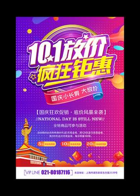 101国庆节活动促销海报