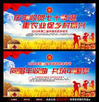 2019第二届中国农民丰收节宣传展板