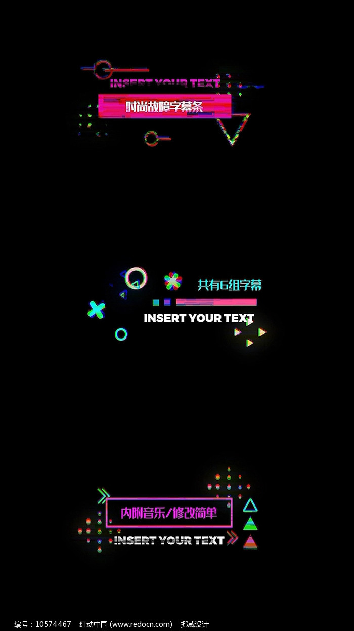 6组未来科技感故障损坏字幕条动画pr模板图片
