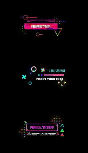 6组未来科技感故障损坏字幕条动画pr模板