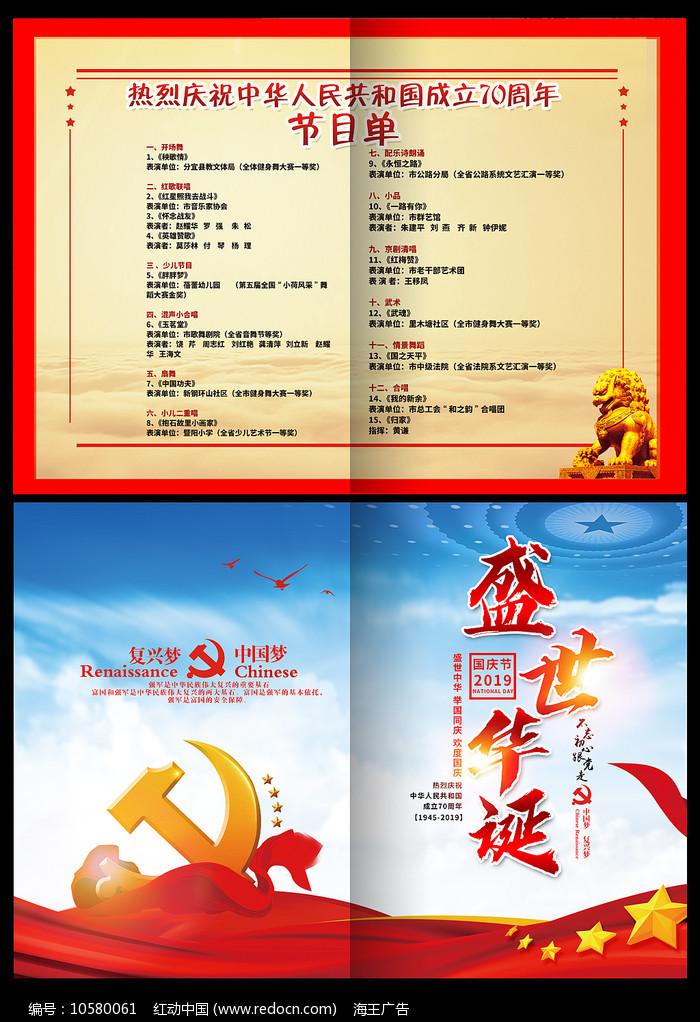 大气建国70周年国庆节节目单图片
