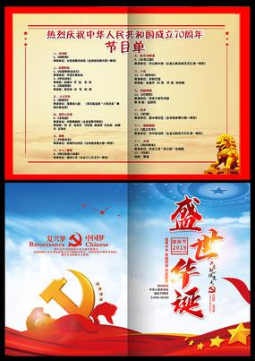 大气建国70周年国庆节节目单
