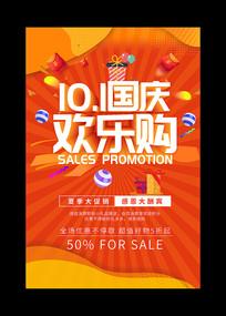 国庆节狂欢促销活动海报