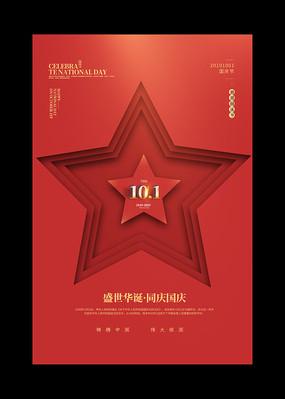 红色创意建国70周年国庆节海报
