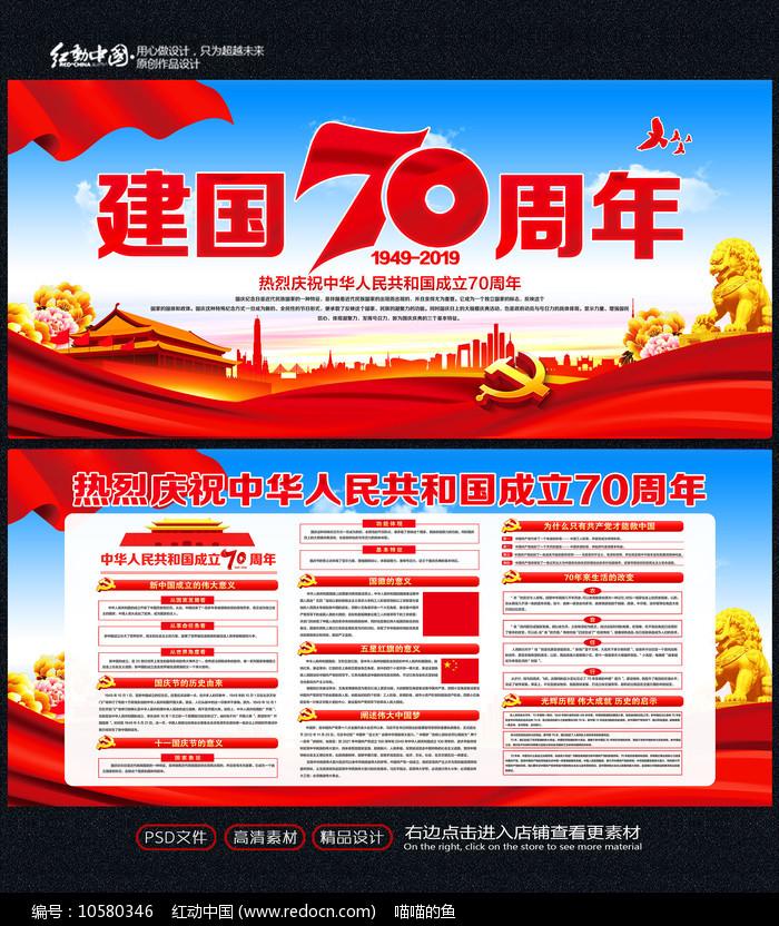 建国70周年国庆节党建展板图片