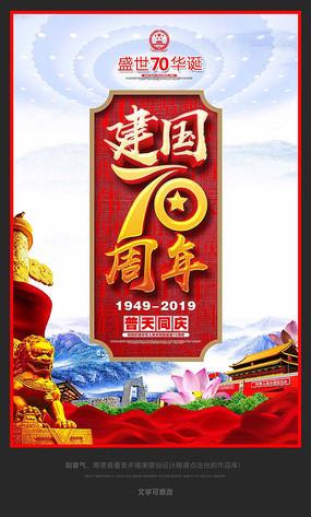 建国70周年国庆节海报