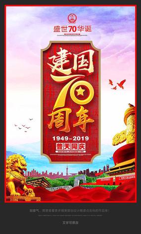 建国70周年十一国庆节宣传海报