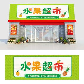 简约时尚水果店门头户外招牌设计