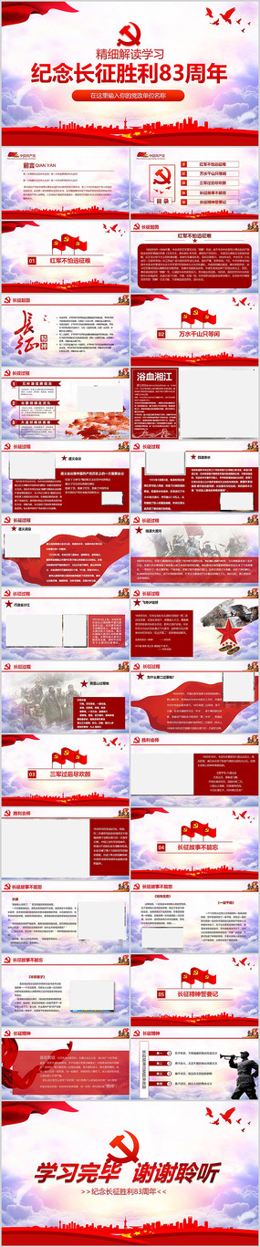 纪念长征胜利83周年红军长征PPT