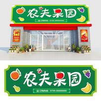 绿色清爽水果店蔬菜店门头招牌设计