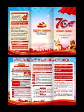 庆祝建国70周年宣传三折页