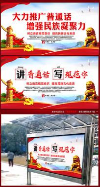 推广普通话宣传展板