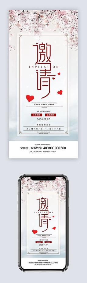 小清新浪漫结婚邀请函微信海报 PSD