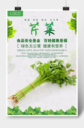 新鲜美味芹菜海报设计