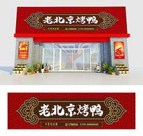 新中式中式餐饮门头招牌设计