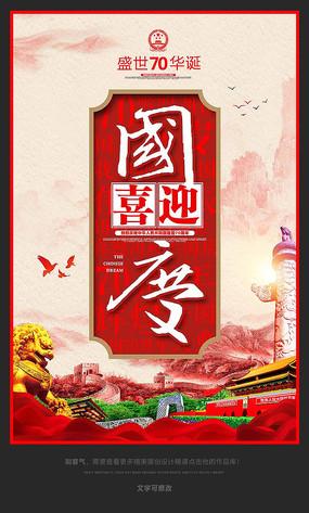喜迎十一国庆节建国70周年海报