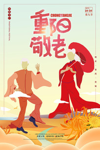 原创重阳节广场舞海报