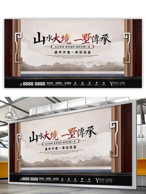 中式地产展板设计