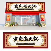 中式古典通用餐饮店门头招牌设计