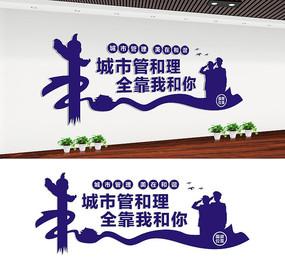 城管文化墙宣传标语设计