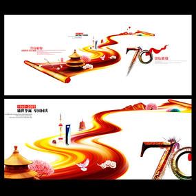 创意盛世华章70周年海报设计