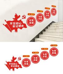 党建楼道宣传标语文化墙