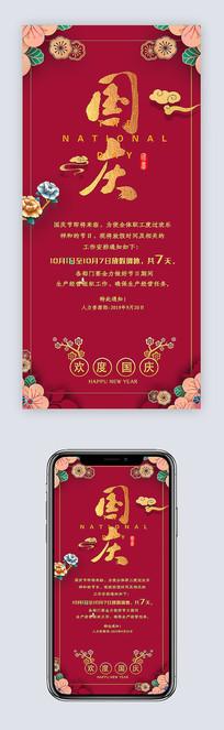 国庆放假通知微信海报