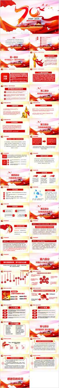 国庆建国70周年新中国奋进新时代PPT模板
