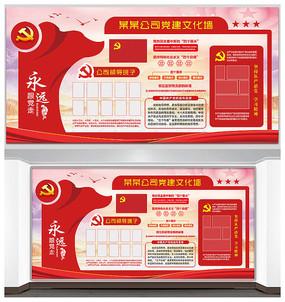 红色大气公司党建文化墙设计