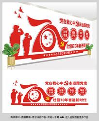 红色大气建国70周年文化墙设计
