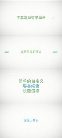简约字幕文字标题滑动效果动画介绍AE模板