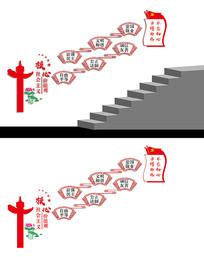 价值观楼道文化墙设计
