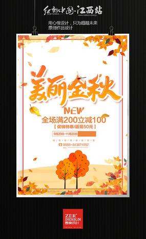 秋季新品上市促销活动海报