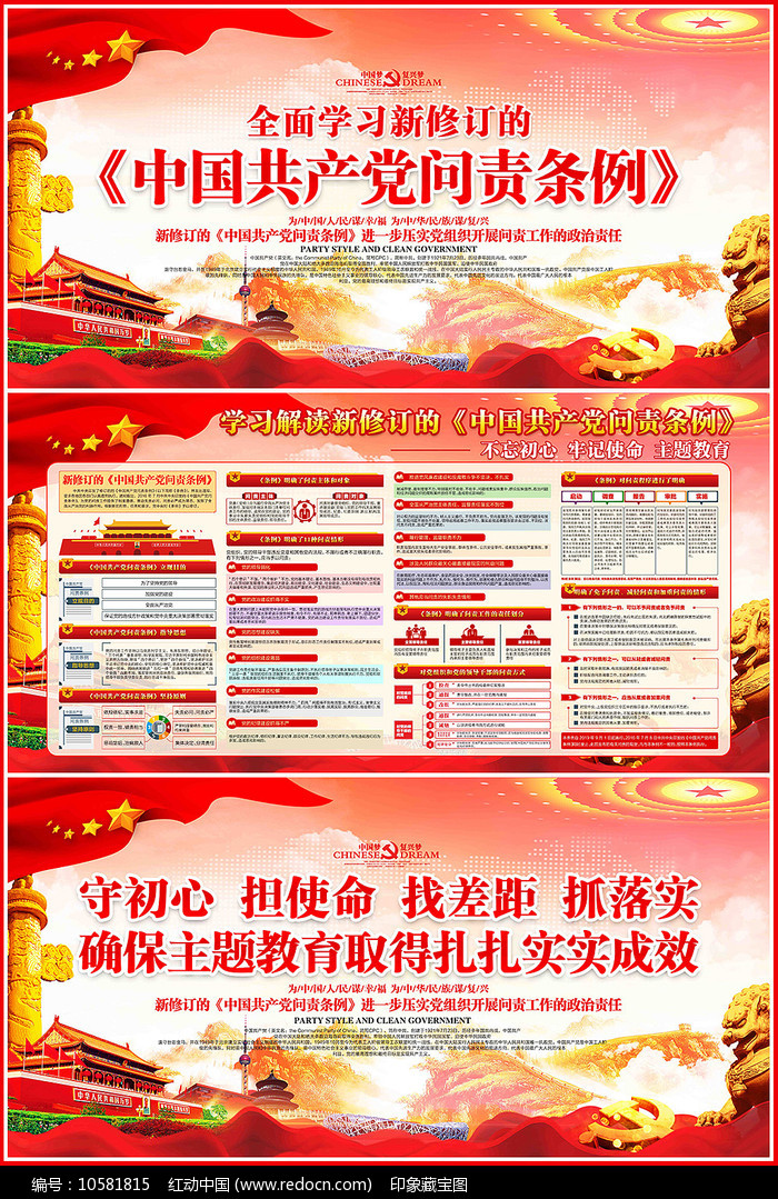 全面学习新修订中国共产党问责条例展板图片