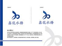 商業水務公司logo設計