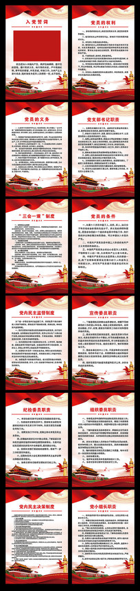 十九大红色党建制度展板