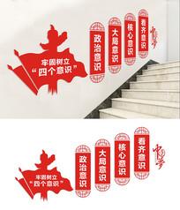 四个意识楼梯党建文化墙