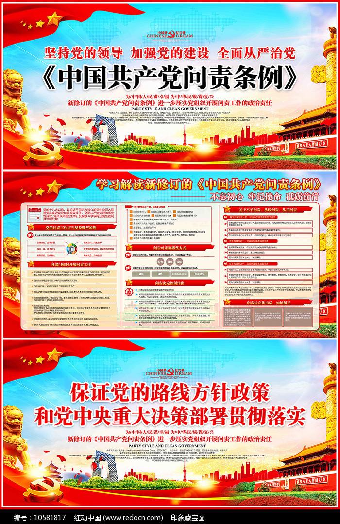 图解中国共产党问责条例展板图片