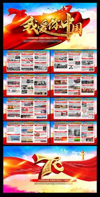 我爱你中国建国70周年展板