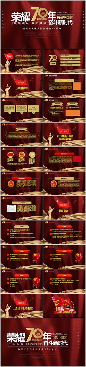 喜庆国庆节建国节通用PPT模板
