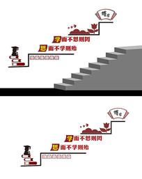 学校楼梯文化墙