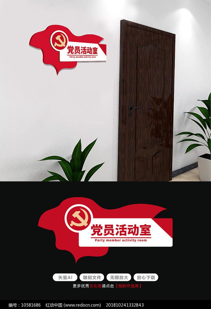 原创党建科室牌社区党建门牌设计图片